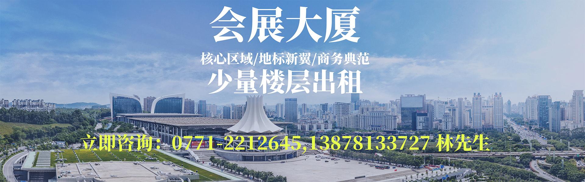 广西会展大厦招商公告